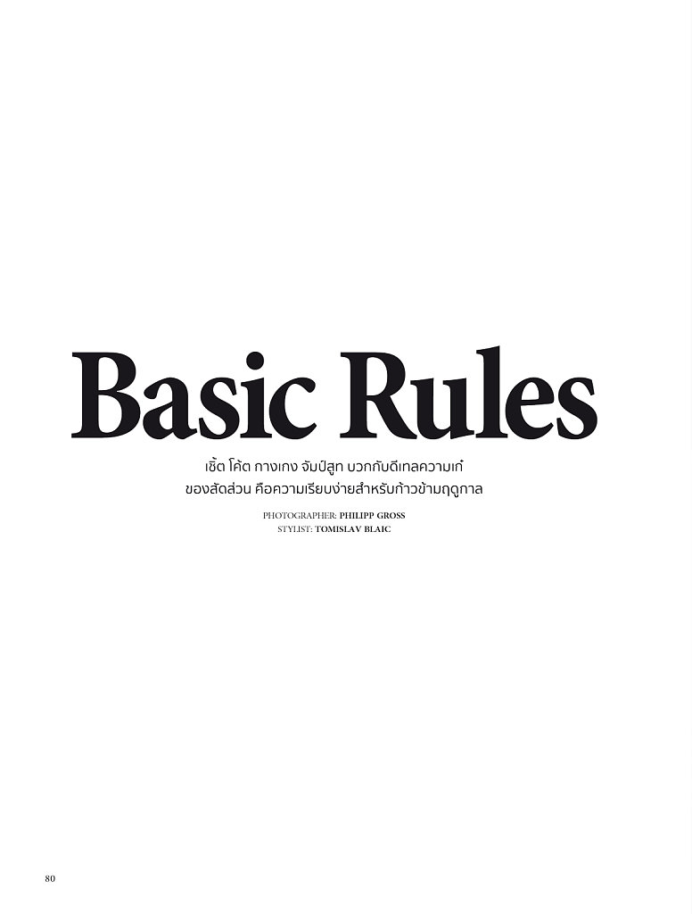 Basic-Rules-00-web.jpg